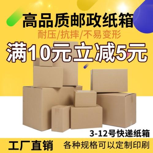 3-12号淘宝特硬快递纸箱/发货打包搬家包装纸盒子/订定做印刷批发