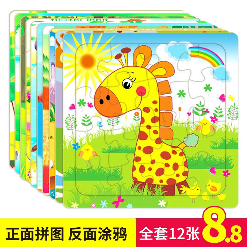 儿童动物纸质平面拼图幼儿园启蒙早教男女孩卡通益智开发拼装玩具