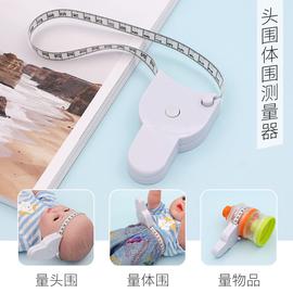 宝宝随身量衣尺儿童测量头围三围胸围臀围腰围软尺子皮尺婴儿米尺