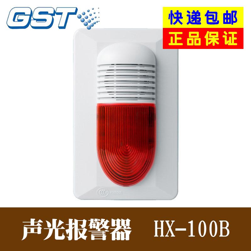 Море бухта HX-100B кодирование тип звук и свет сигнализация новости кольцо устройство пожаротушение оригинал качество гарантируется имеется в наличии высококачественный товар