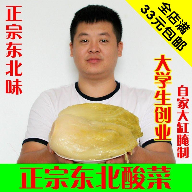 正宗 东北酸菜 农家腌制整棵酸菜泡菜 无添加 酸菜丝酸白菜1000克