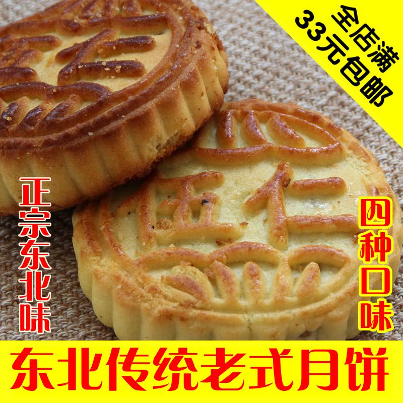东北老式五仁月饼 中秋白糖月饼 传统手工月饼 满33元包邮
