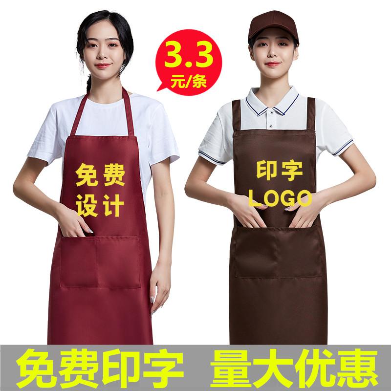 围裙定制logo订做餐厅厨房火锅店服务员围裙女印字定做工作服围腰