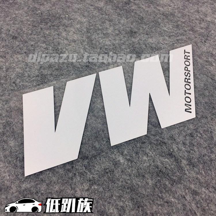 达 尚酷 CC 个性反光前挡车贴汽车贴纸 大众VW前挡贴 高尔夫6 捷