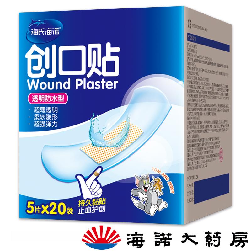 海氏海诺透明防水创可贴透气伤口云南医用迪邦隐形创口贴100片HZ