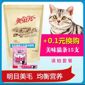 美滋元猫粮天然美味三文鱼味成猫猫粮25kg发腮成年猫粮5斤大包装