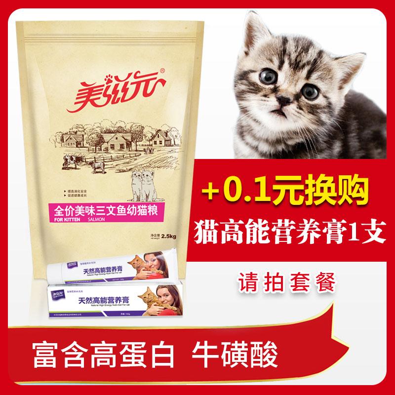 美滋元猫粮三文鱼幼猫天然1-12月奶糕幼猫粮2.5kg发腮小猫粮5斤装图片