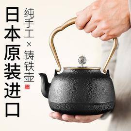 纯手工铸铁壶日本进口南部铁壶电陶炉煮茶器泡茶壶煮茶烧水壶家用