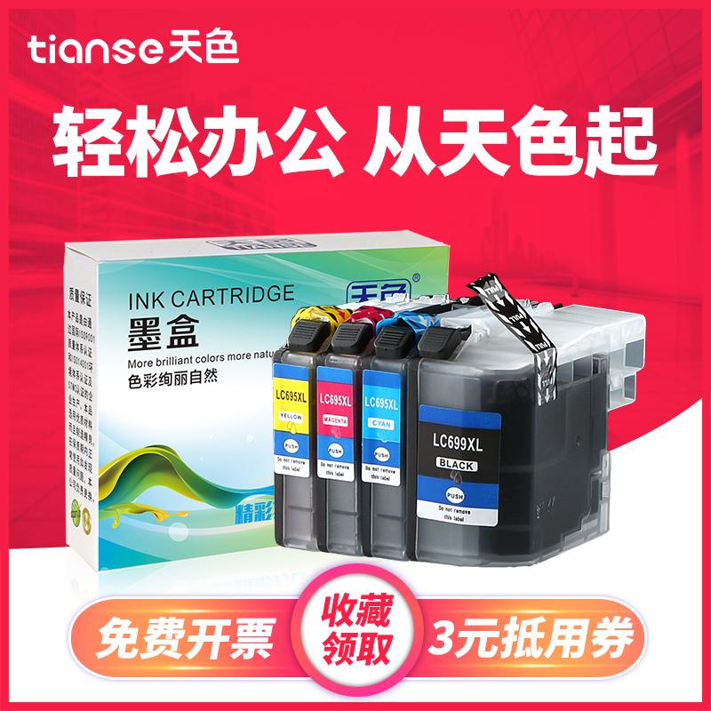 天色适用兄弟LC699XL墨盒LC695XL MFC-J2320墨盒MFC-J2720墨盒 家用喷墨彩色打印机复印扫描一体机墨水XLBK