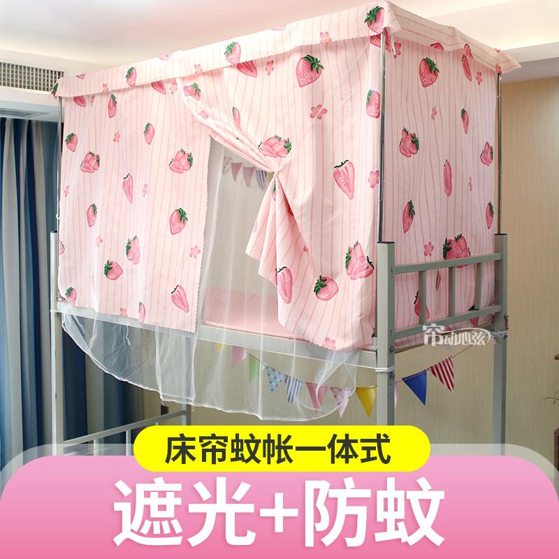 床帘蚊帐一体式宿舍上铺ins公主风两用女寝室下铺遮光透气床幔子