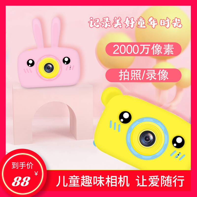 Childrens digital camera toys can take pictures Print Photography Mini net red baby small SLR girl students