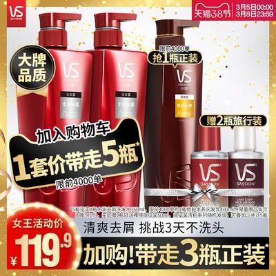 VS沙宣洗发水套装水润去屑洗头发膏露头皮止痒750ml*2男女士正品