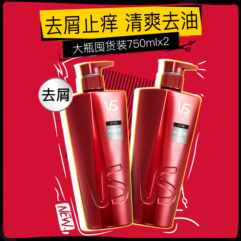 VS沙宣洗发水套装去屑止痒清爽控油洗头发膏露男女士官方正品1.5L