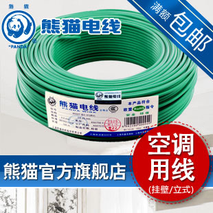 Panda BVR4 square multi strand wire and cable cord copper conductor wire for household air conditioner line of zero shear customized per meter