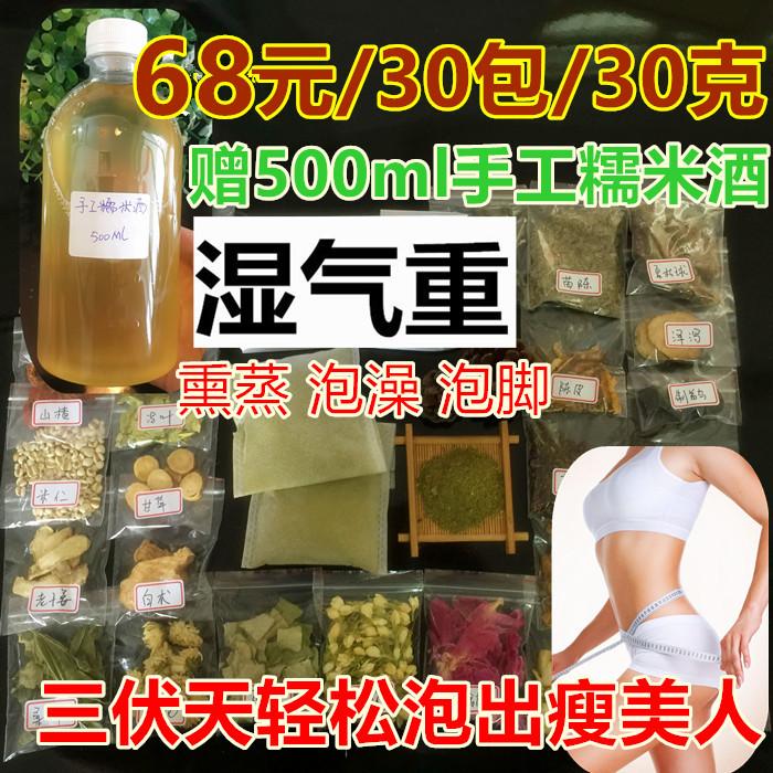【Увлажняющая ванна для ванны】Ванна для ног Ai Ye пакет Яо Яо ванна потение фумигации ванна салон красоты оригинал