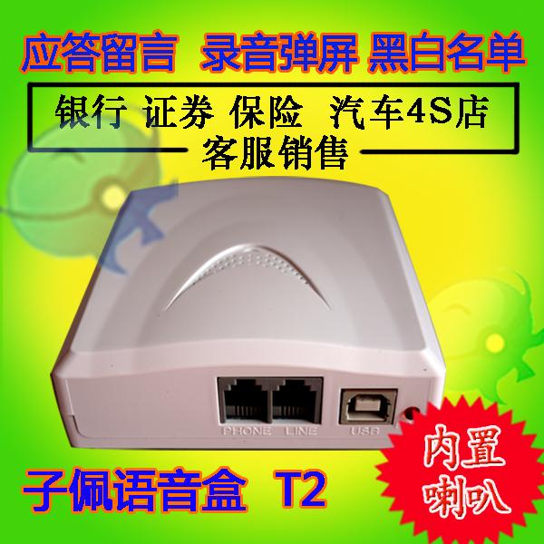 Сын носить телефон запись коробка T2| голос коробка USB входящая телеграмма бомба экран оставить сообщение черный имя один компьютер мягкий диск количество