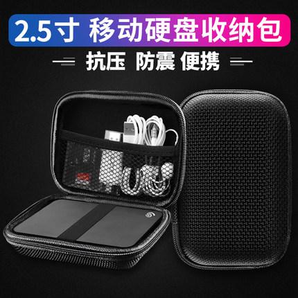 移动硬盘包2.5英寸希捷保护盒鼠标充电宝整理包东芝纽曼wd西部数据线耳机收纳抗压防水多功能数码包防震便携