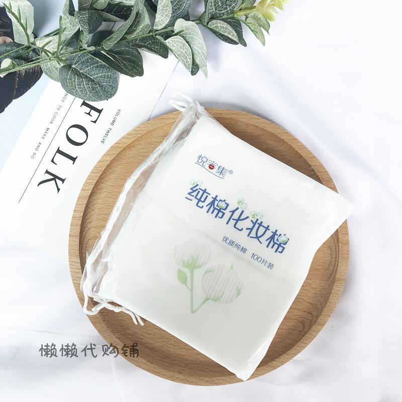 凑单大白菜 悦容集纯棉化妆棉卸妆棉100片装 清洁护肤
