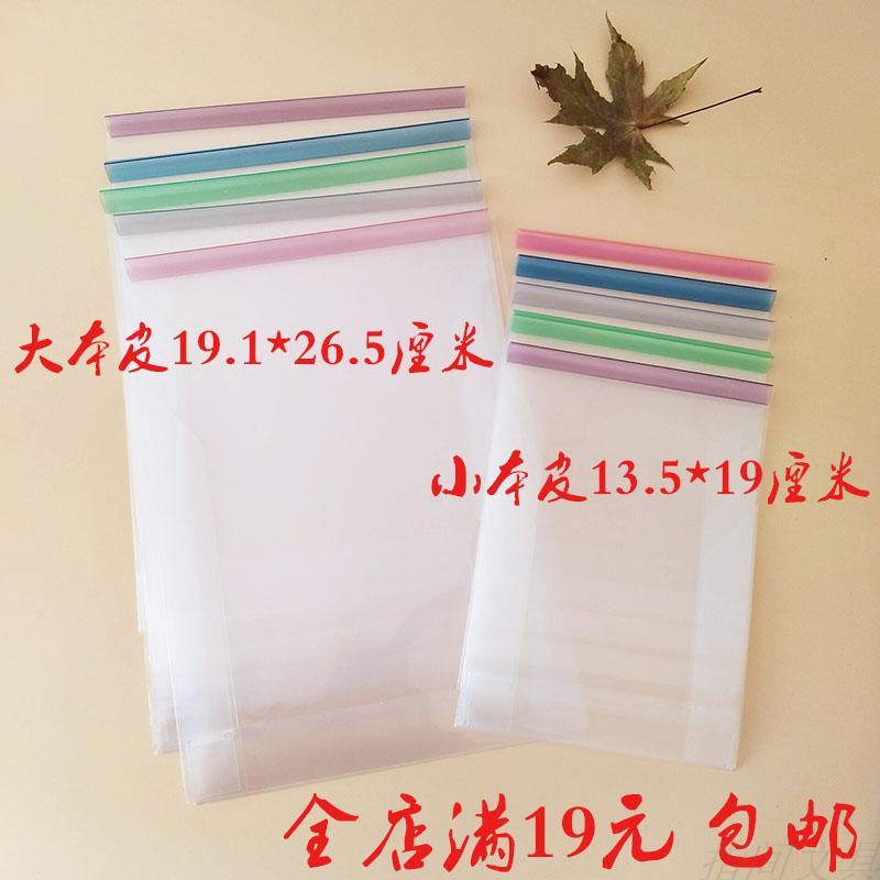 透明抽杆大/小本皮塑料防水加厚学生本子套16/32开竖翻拉杆夹书套