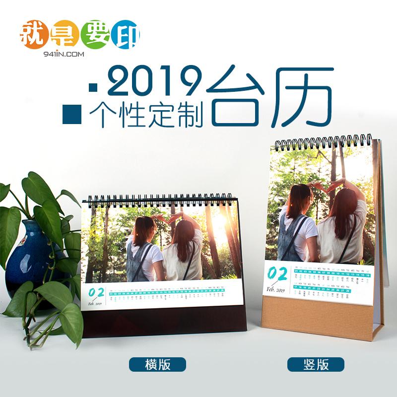 2019年台历定制照片DIY创意A5横版竖版双面印刷企业广告订制日历