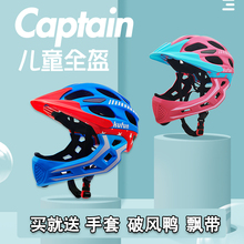 Shino Balance Vehicle Helmet Protector Full Helmeted Baby Riding Self-propelled Cycling Protective Equipment Safety Hat