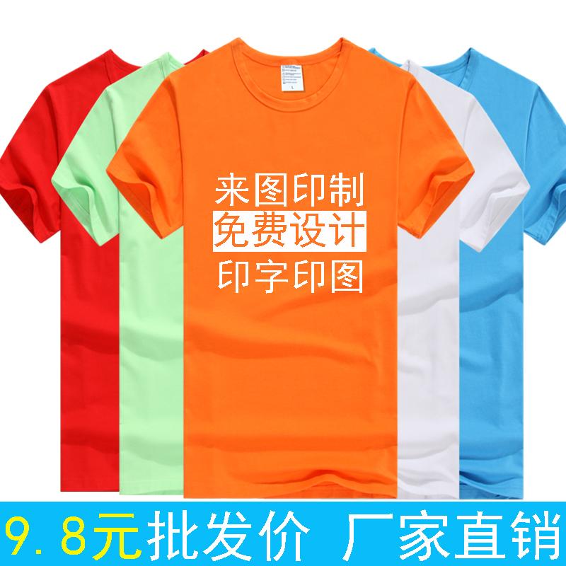 圆领广告衫定制速干衣纯棉T恤团体文化衫印logo字定做短袖工作服