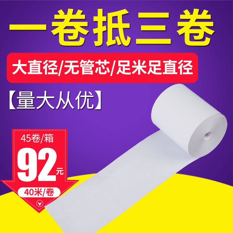 57x50无管芯收银纸58mm热敏纸超市收款机美团外卖超长打印纸包邮