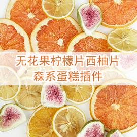 森系柠檬片西柚片无花果插件摆件插牌烘焙甜品生日蛋糕装饰可食用图片