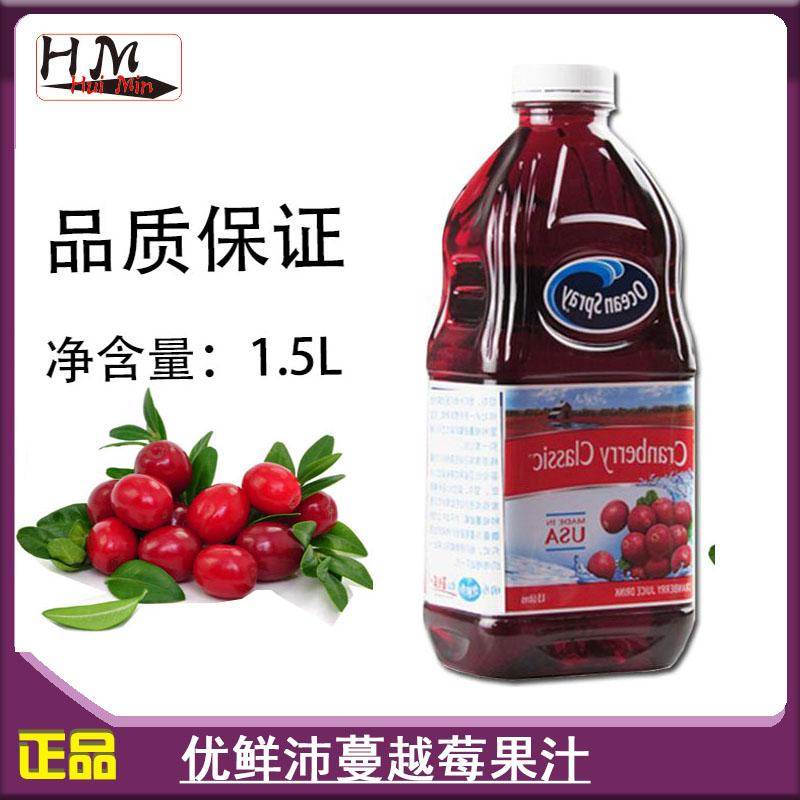 優鮮沛クランベリージュース1.5クランベリージュースLLOcean Sprayお酒を調整したジュースの梅ジュースを郵送します。