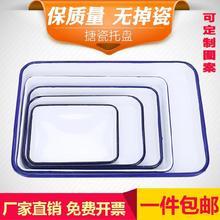 不变形搪瓷盘商用白瓷37x47牙科器具美容店医生盘无盖盘33x43搪盘