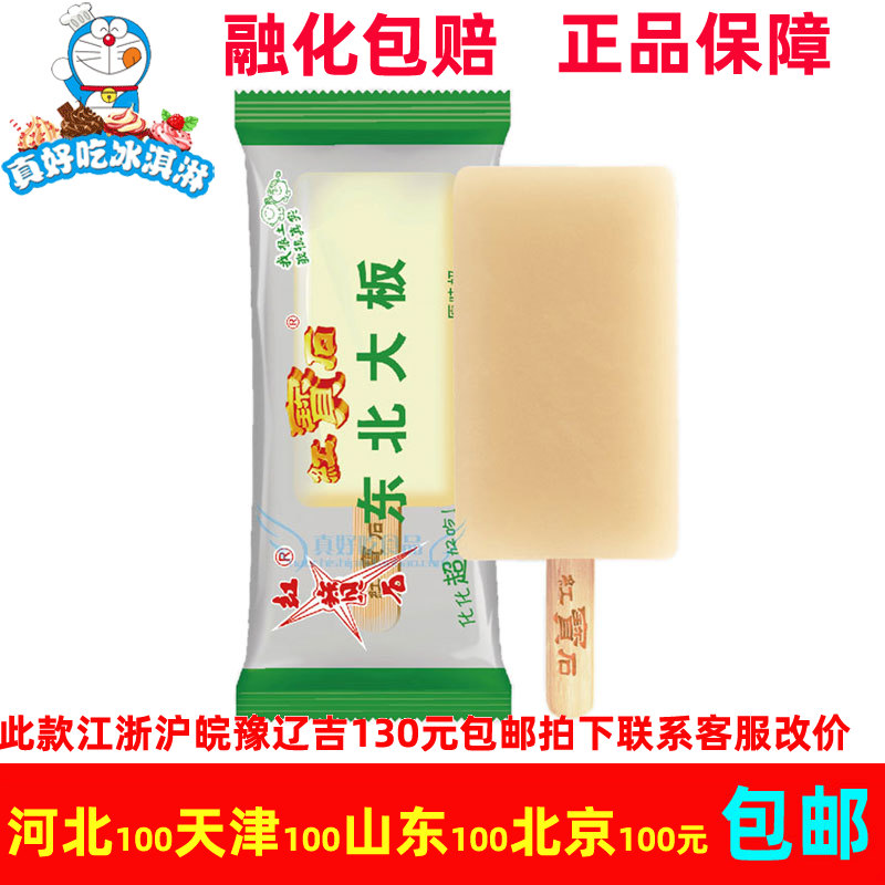 红宝石东北大板原味奶经典网红雪糕冰棍冰淇淋冰激凌87g*5支