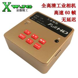 高清工业相机USB/HDMI3800万高速60帧电子数码视频显微镜手机维修