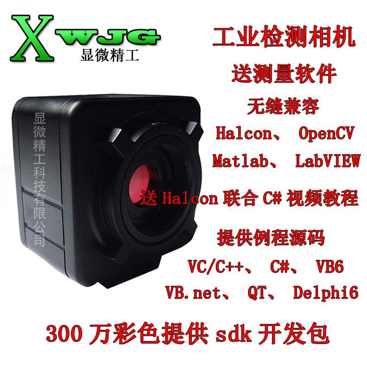 Промышленность камера usb hd 300 десять тысяч промышленность камеры машина визуальный Halcon камера при условии SDK