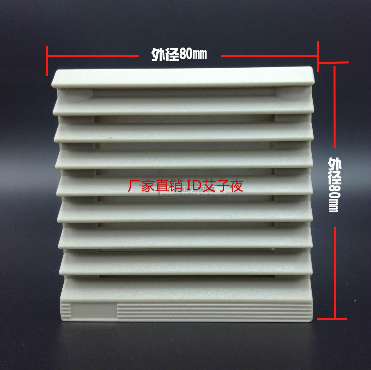 6025 axial fan dust cover case heat dissipation small shutter filter group zl800 electric cabinet vent