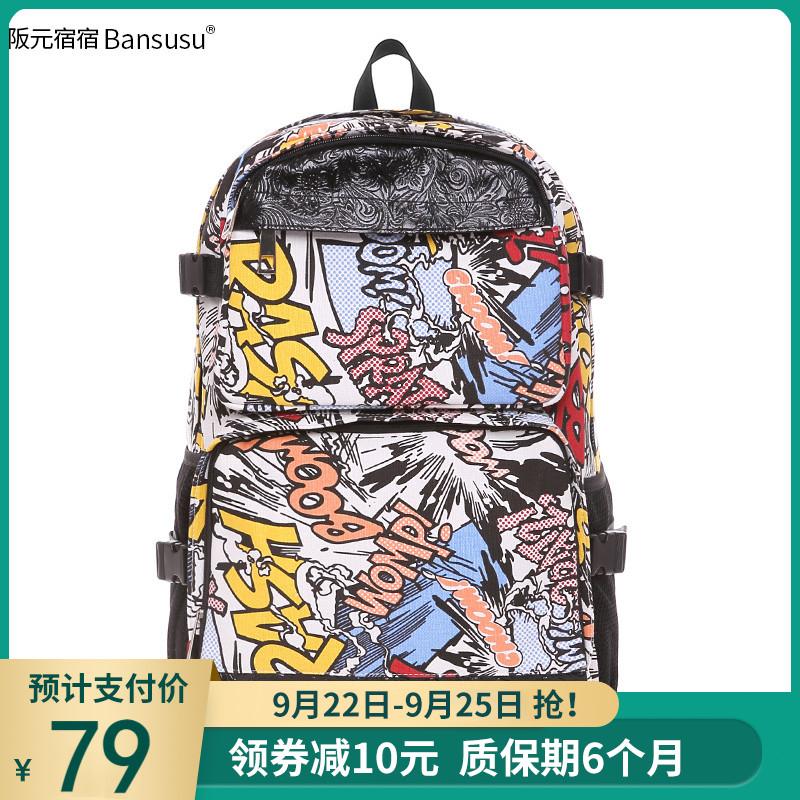 Bansusu.帆布双肩包女韩版潮大容量旅行包背包双肩书包电脑包