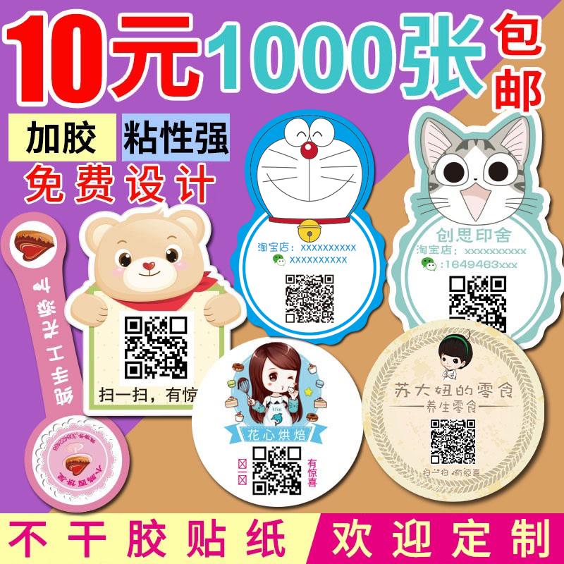不干胶微商微信二维码贴纸定做小广告LOGO定制作外卖封口标签商标