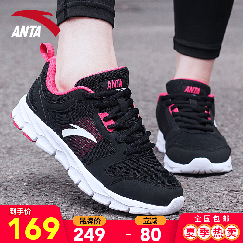 Anta women's shoes sports shoes women's official website flagship 2021 summer new lightweight travel and leisure mesh breathable running shoes