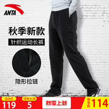 Anta sports trousers men's trousers fall 2019 new official casual cotton winter loose straight barrel men's guard trousers