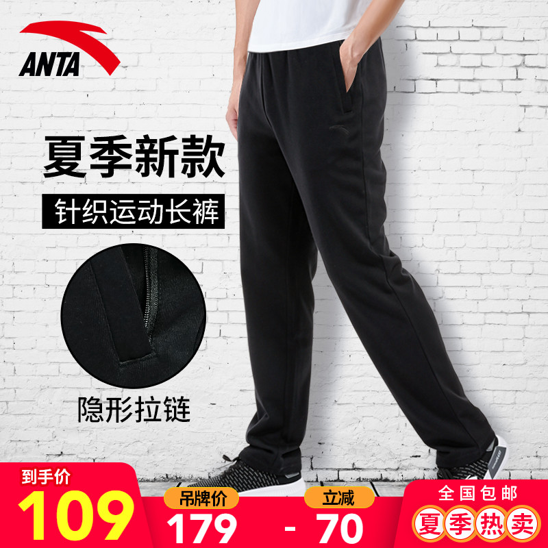 Anta sports pants men's trousers 2021 spring and summer new loose straight leg official website flagship casual men's pants men
