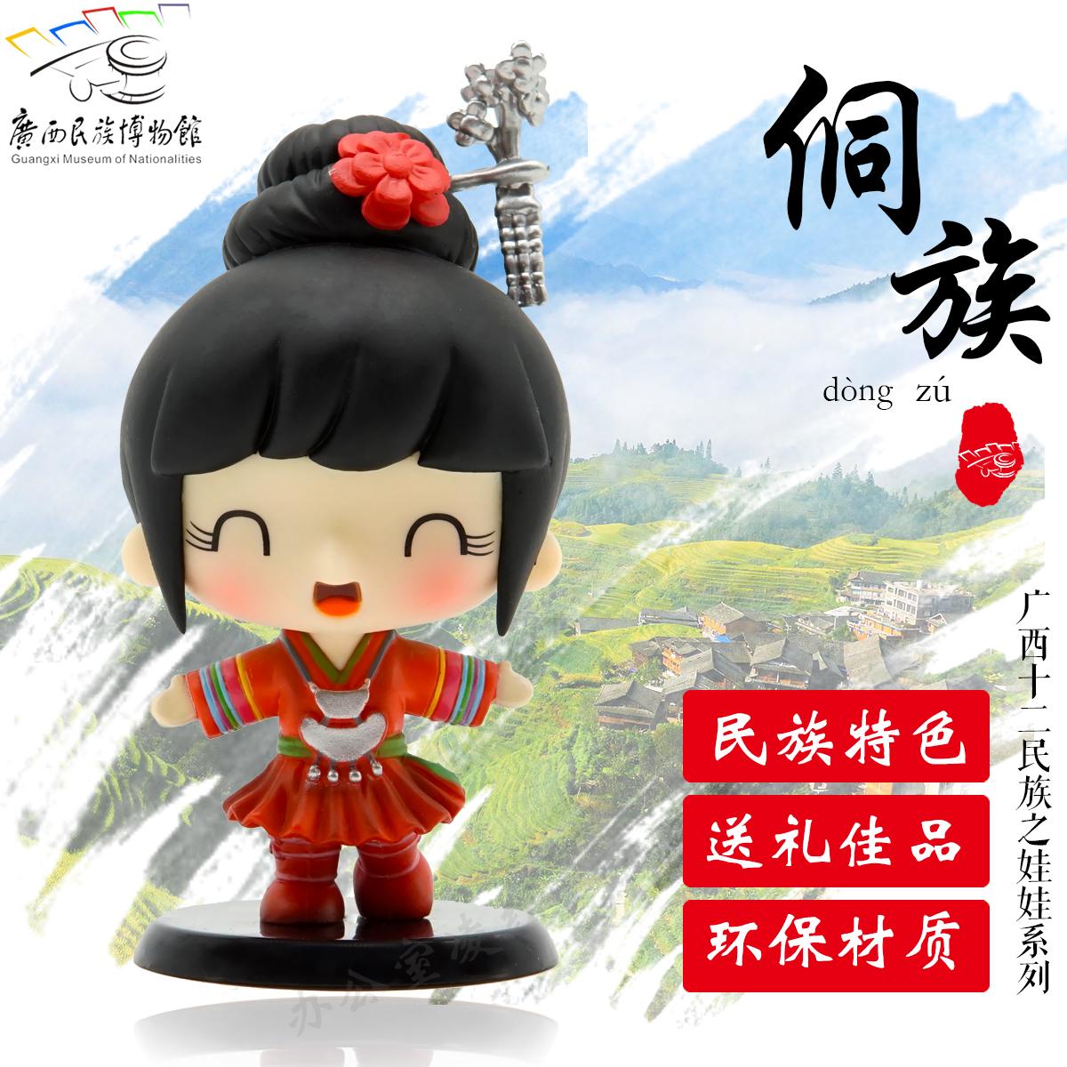 Yi мультфильм кукла Гуанси милые куклы иностранных друзей путешествия сувениры подарки на день рождения