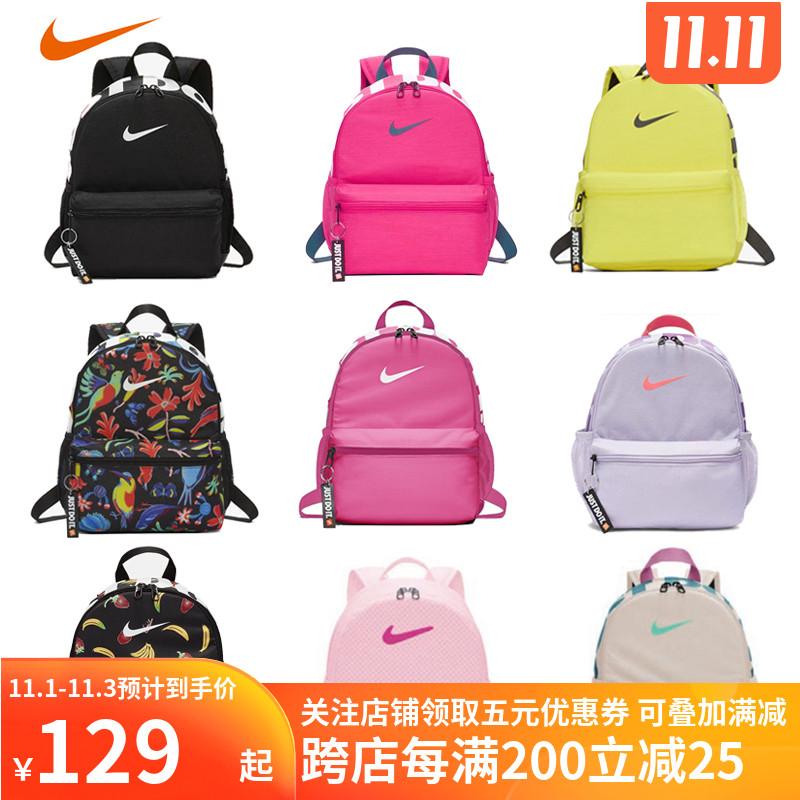 Nike耐克书包时尚迷你儿童男双肩包女幼儿园学生mini小背包BA5559