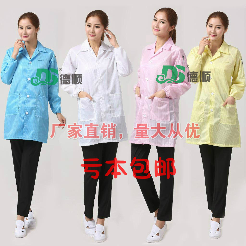 Anti static coat dust free clothes clean clothes work clothes anti static work clothes Lapel coat