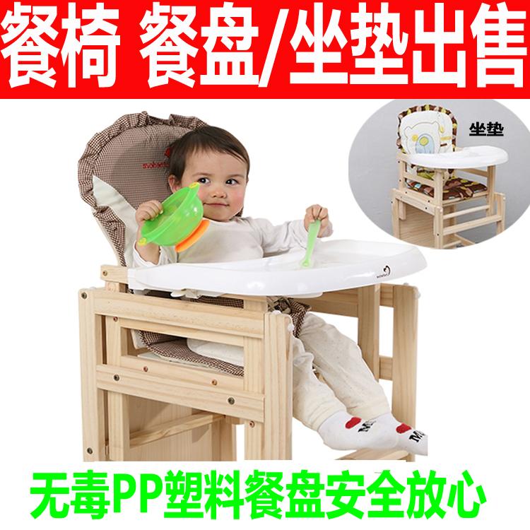 儿童木餐椅餐盘配件笑巴喜南极人博比龙小龙哈彼好孩子餐盘坐棉垫