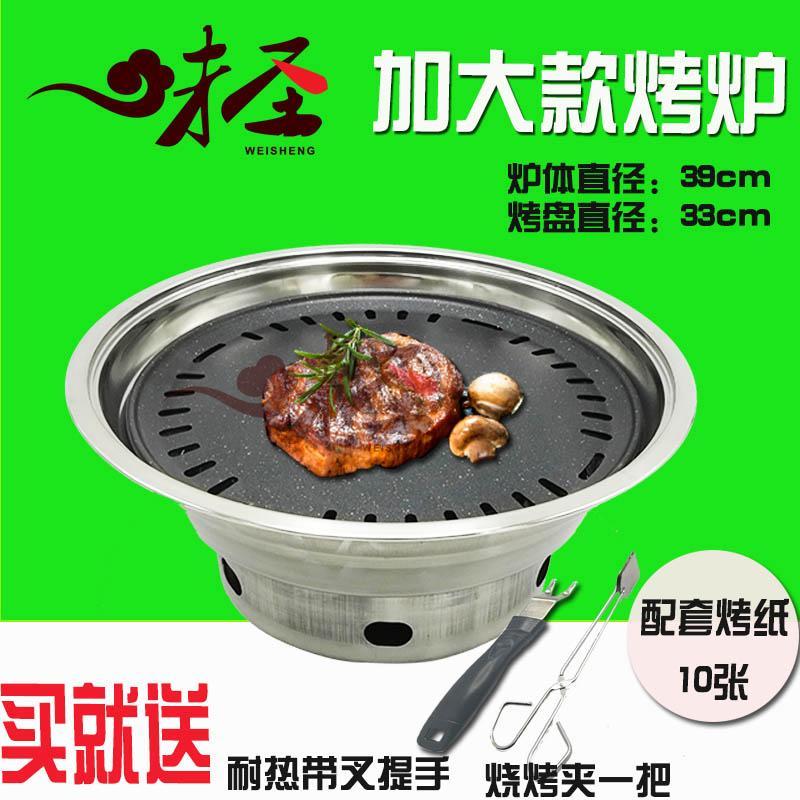 圆形加大款无烟烧烤炉木炭烤肉炉锅韩式碳烤炉户外室内外商用家用(非品牌)