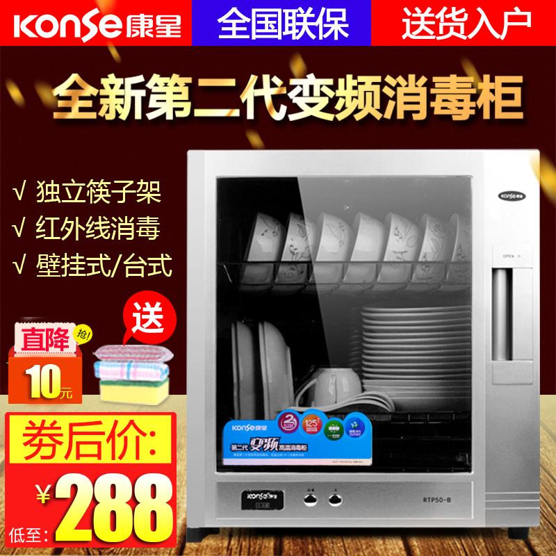 康星RTP50-B消毒柜家用厨房小型迷你茶杯碗筷消毒碗柜台式壁挂式