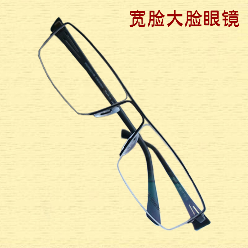 Fat face short-sighted spectacle frame male wide face short-sighted spectacle large face spectacle frame half frame large head spectacle frame large size spectacle frame
