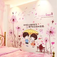 美丽满屋家居旗3d立体墙贴画墙纸自粘卧室温馨女孩房间网红贴纸背