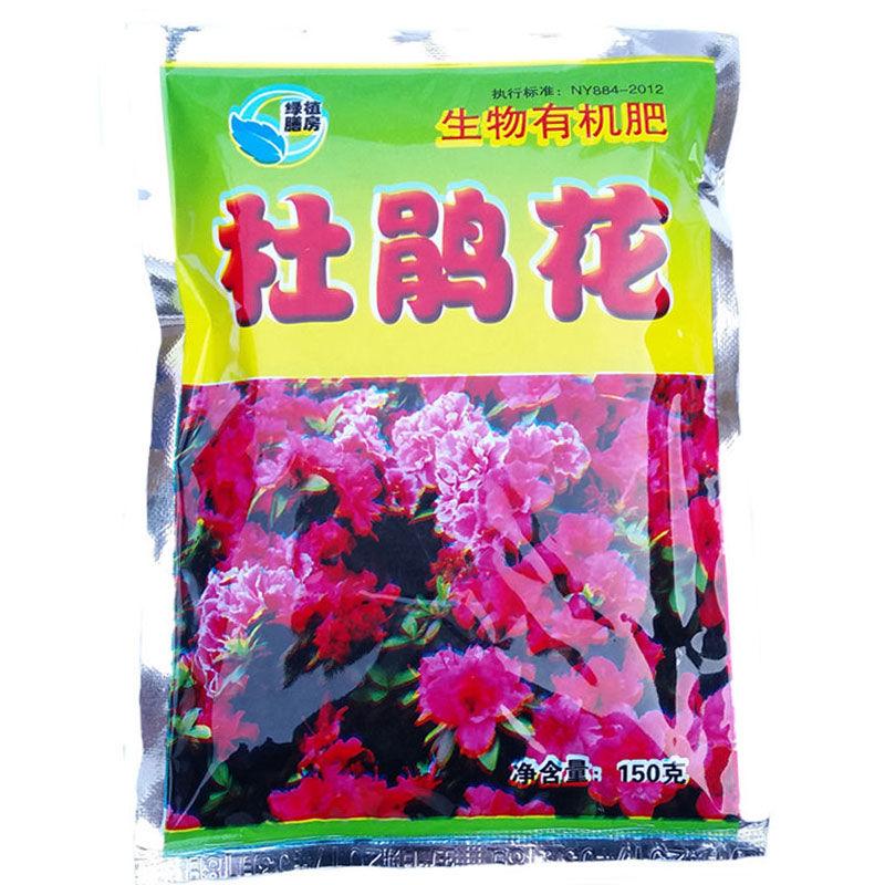 杜鹃花专用肥复合肥有机肥花多多种花养花肥料植物酸性通用150克