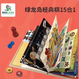 绿龙岛15合1儿童经典飞行棋五子棋跳棋象棋益智学生多功能类玩具