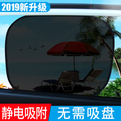 汽车遮阳帘防晒隔热遮阳挡静电网纱侧窗遮光帘车窗夏季汽车遮阳板